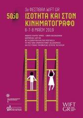Φεστιβάλ 50/50 Θεσσαλονίκης